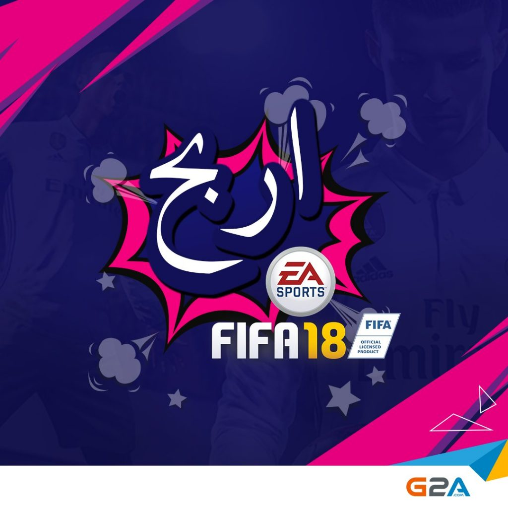 FIFA18Giveaway