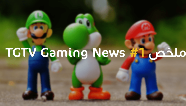 TGTV Gaming News 1